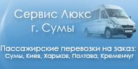 Сервис Люкс - пассажирские перевозки на заказ: Сумы, Киев, Харьков, Полтава, Кременчуг